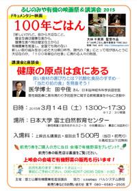 第3回 「100年ごはん」&田中佳医師の講演会