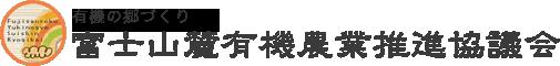 富士山麓有機農業推進協議会